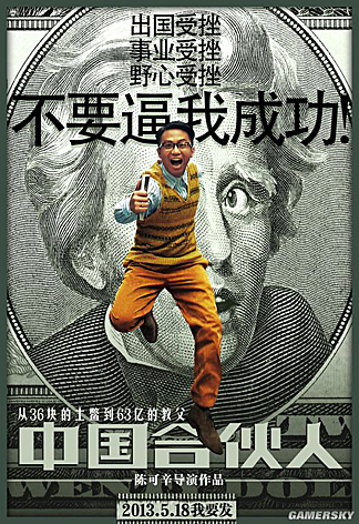 """American Dreams in China"" movie poster"